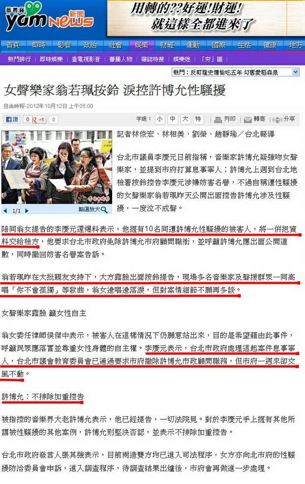 女聲樂家翁若珮按鈴 淚控許博允性騷擾-2012.10.12