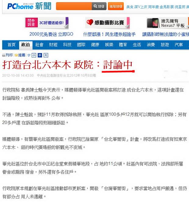 打造台北六本木 政院:討論中-2012.10.08