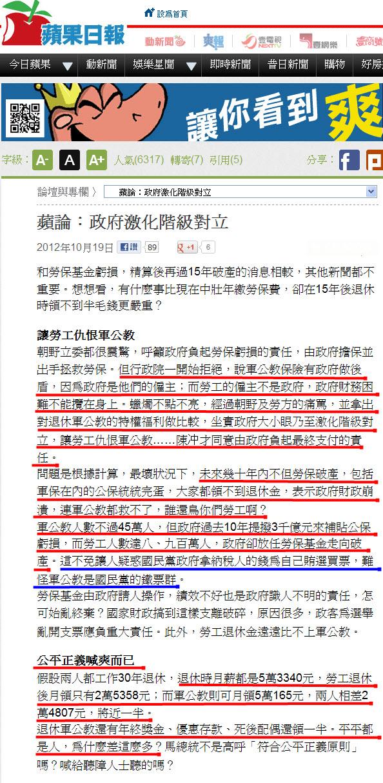 蘋論:政府激化階級對立-2012.10.19