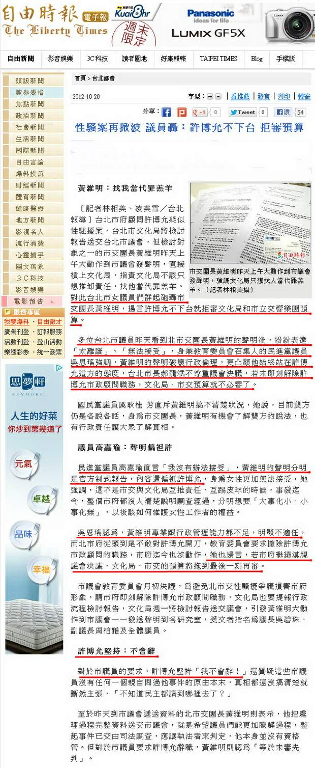 性騷案再掀波 議員轟︰許博允不下台 拒審預算-2012.10.20