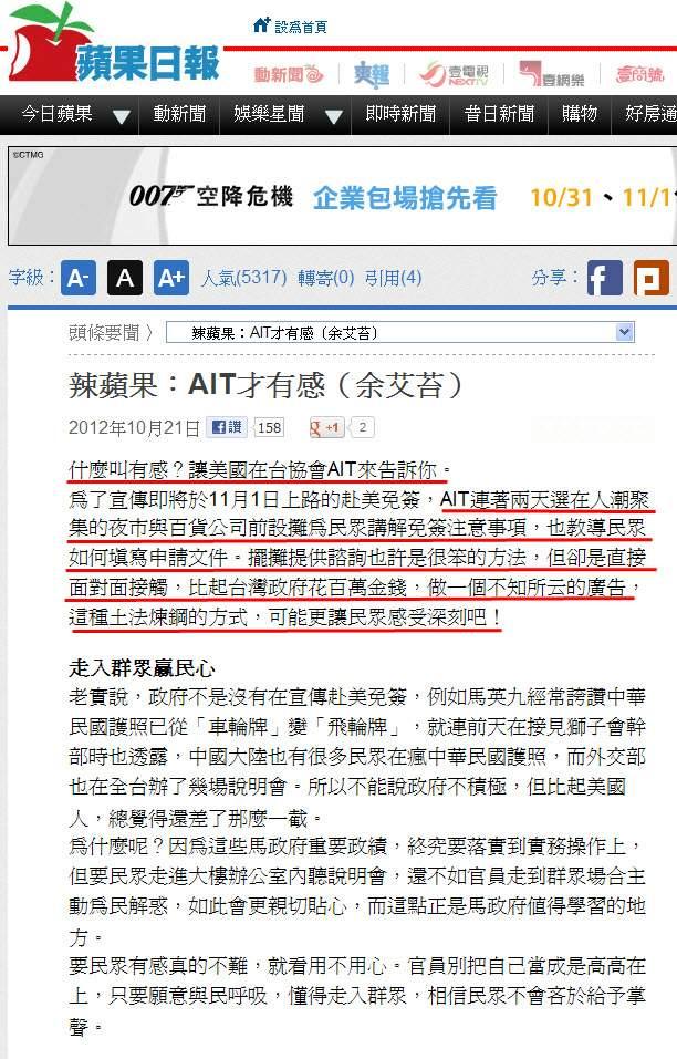 辣蘋果:AIT才有感(余艾苔)-2012.10.21