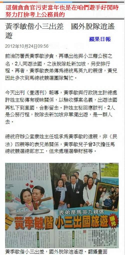 黃季敏偕小三出差 國外脫隊逍遙遊-2012.10.24-02