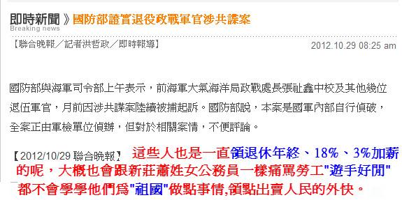 國防部證實退役政戰軍官涉共諜案-2012.10.29