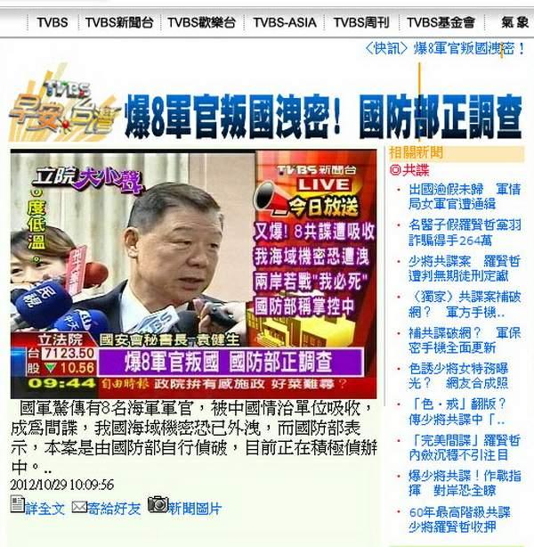 爆8軍官叛國洩密! 國防部調查中-2012.10.29-02