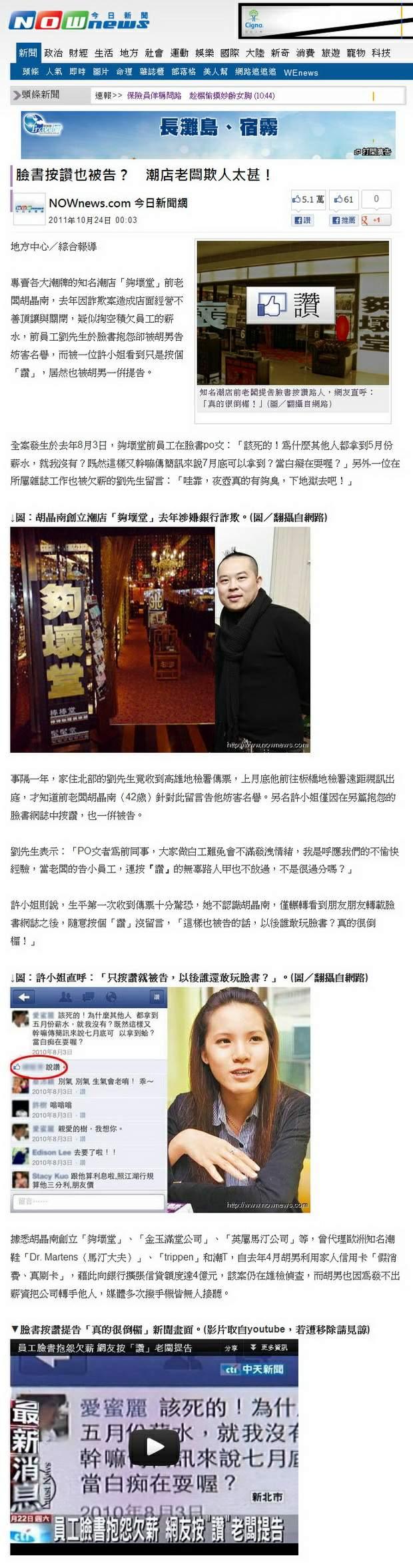 臉書按讚也被告? 潮店老闆欺人太甚!-2011.10.24