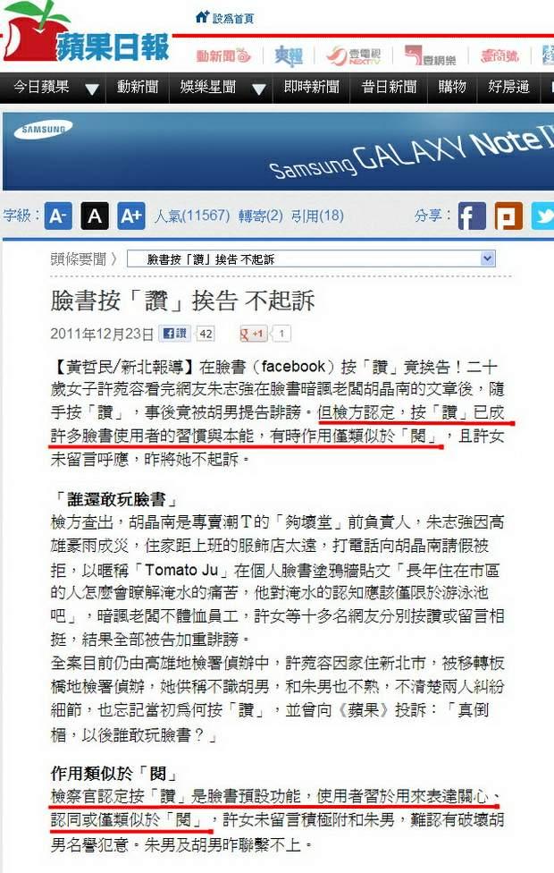 臉書按「讚」挨告 不起訴-2011.12.23