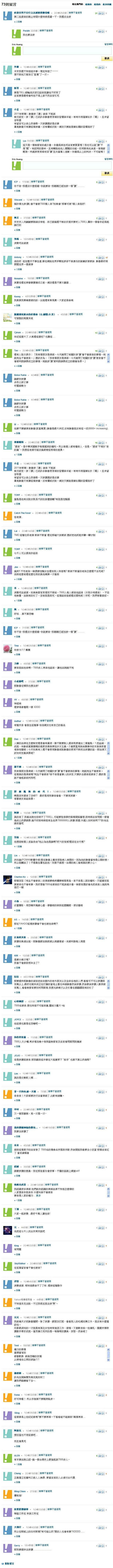 史上最多被告人?許博允將告7000網友-2012.10.30-02
