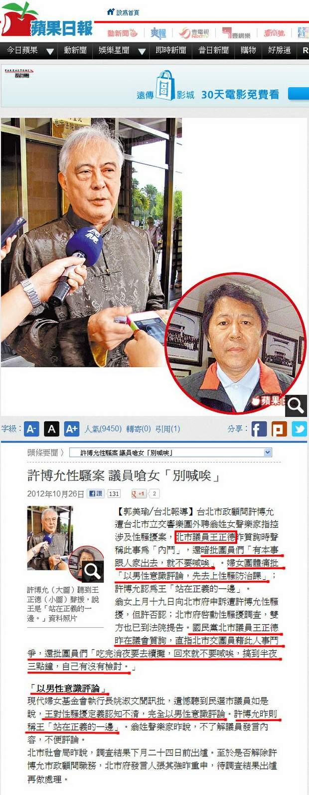 許博允性騷案 議員嗆女「別喊唉」-2012.10.26