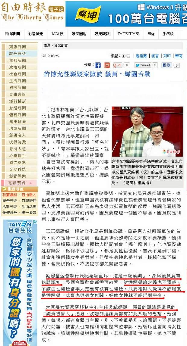 許博允性騷疑案掀波 議員、婦團舌戰 -2012.10.26