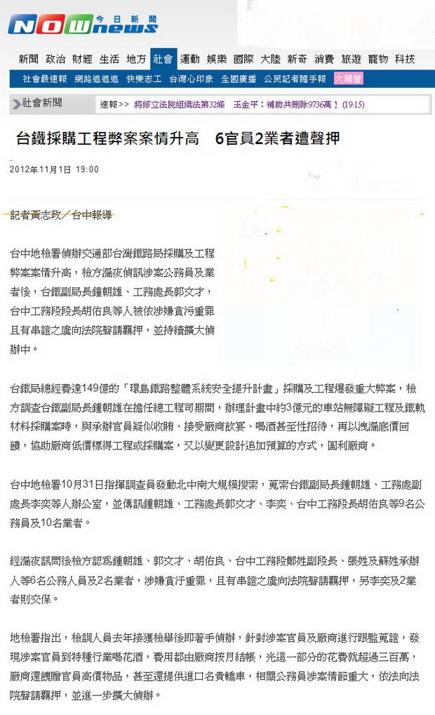 台鐵採購工程弊案案情升高 6官員2業者遭聲押 -2012.11.01