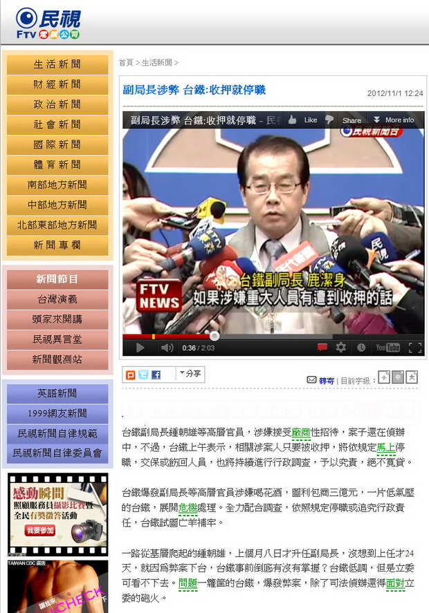副局長涉弊 台鐵:收押就停職-2012.11.01-01