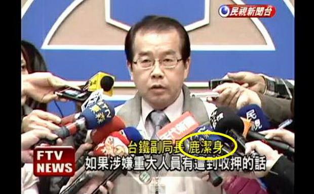 副局長涉弊 台鐵:收押就停職-2012.11.01-02