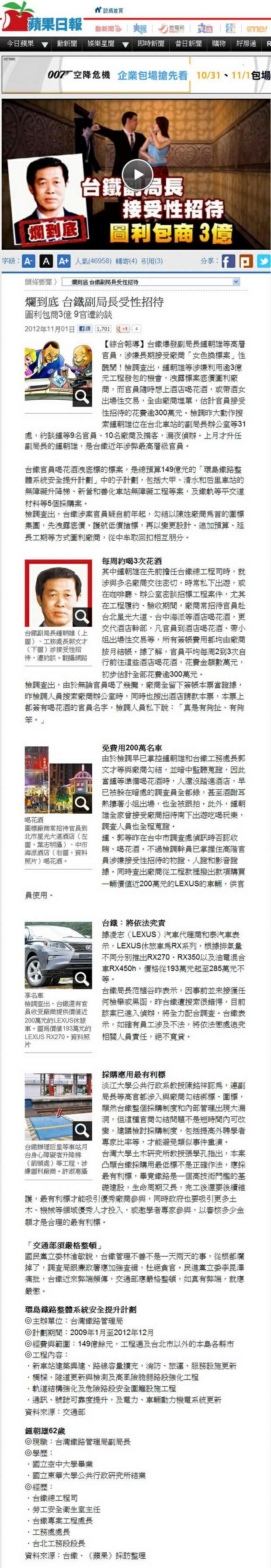 爛到底 台鐵副局長受性招待-2012.11.01-01