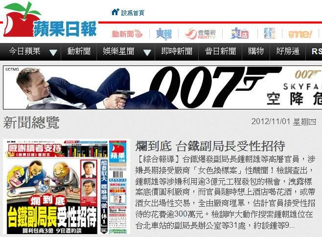 爛到底 台鐵副局長受性招待-2012.11.01-02