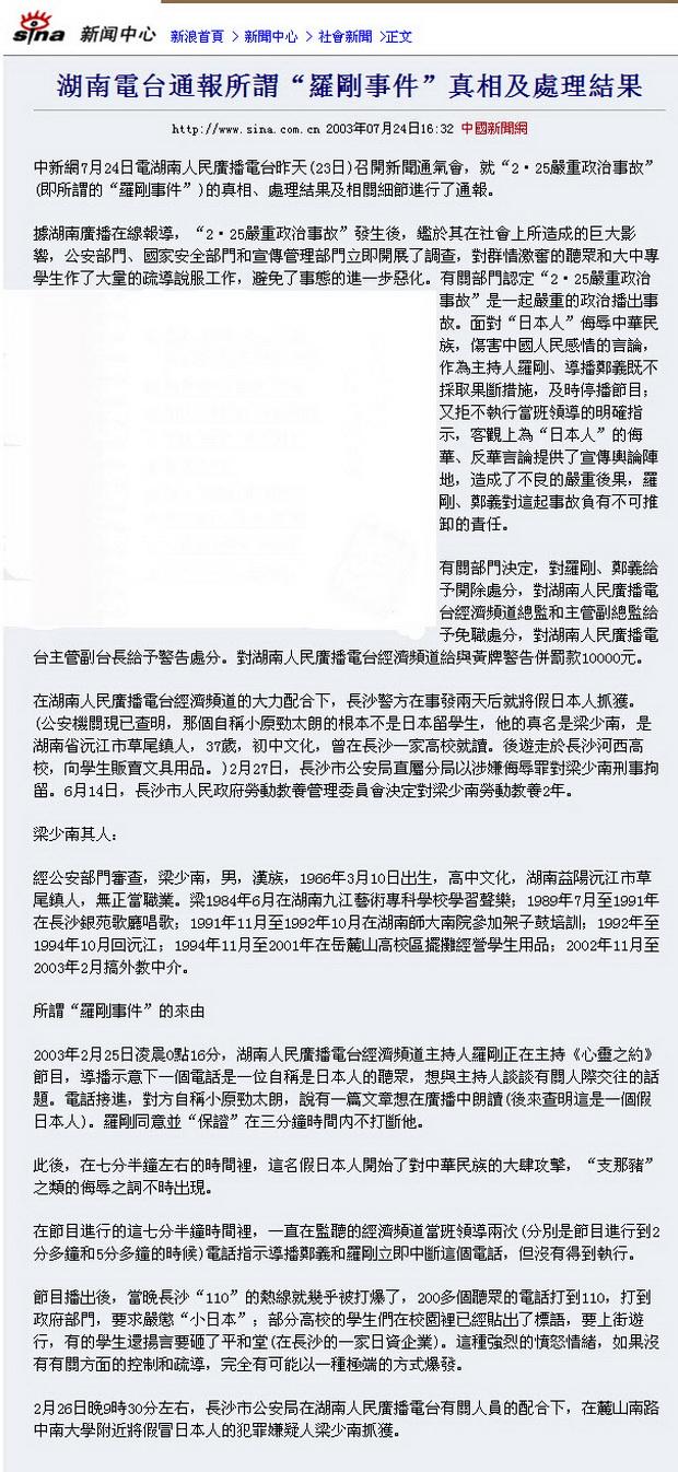 """湖南电台通报所谓""""罗刚事件""""真相及处理结果-2003.07.24-01"""