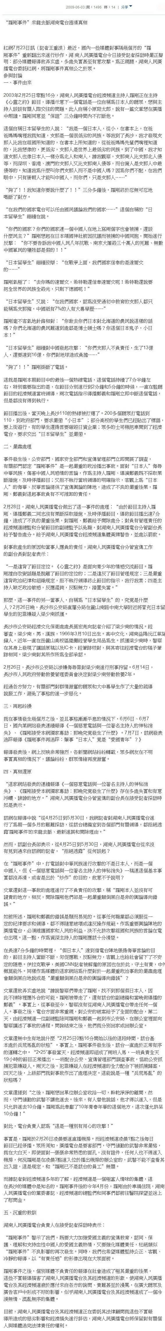 羅剛事件來龍去脈 湖南電臺澄清真相-2009.06.03