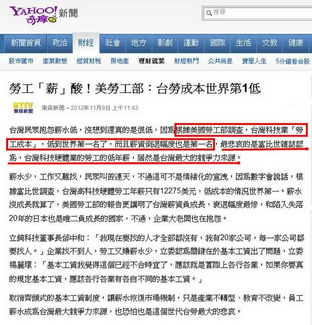 勞工「薪」酸!美勞工部:台勞成本世界第1低-2012.11.09