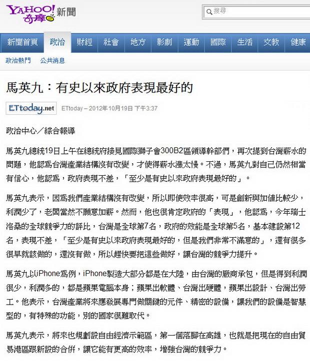 馬英九:有史以來政府表現最好的-2012.10.19-01