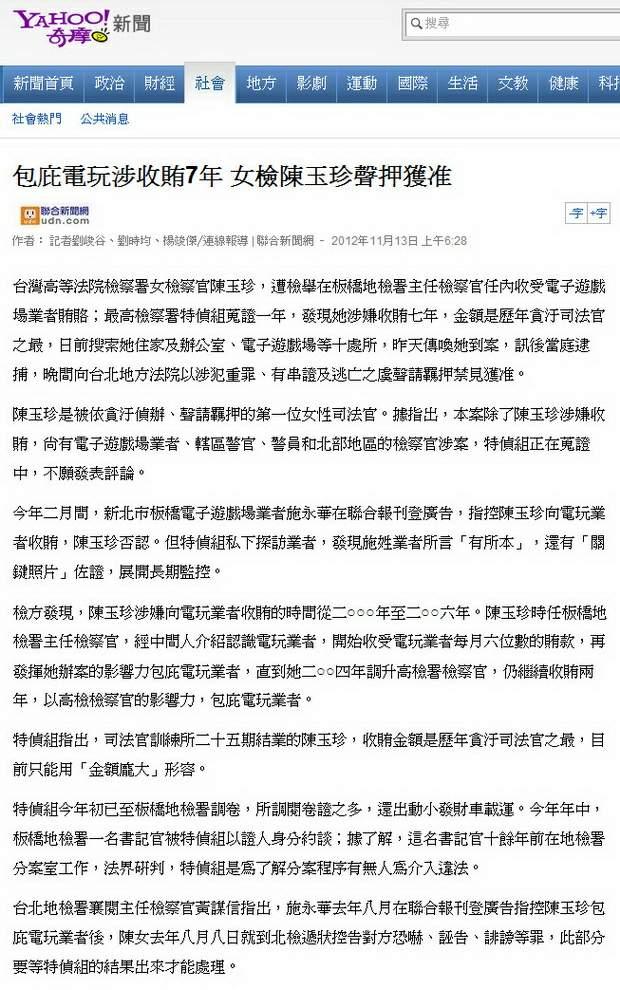 包庇電玩涉收賄7年 女檢陳玉珍聲押獲准-2012.11.13