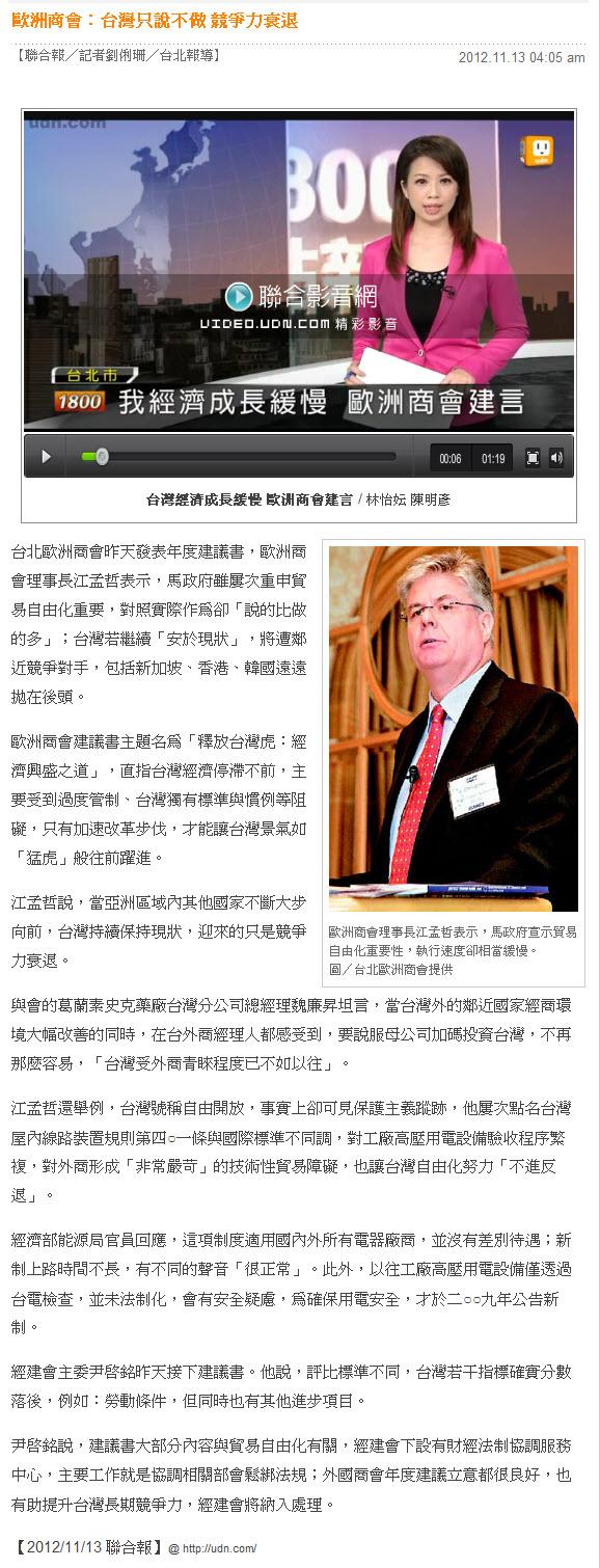 歐洲商會:台灣只說不做 競爭力衰退-2012.11.13-01