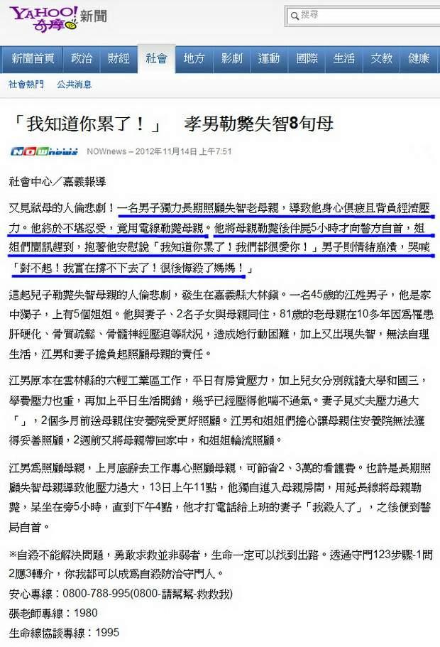 「我知道你累了!」 孝男勒斃失智8旬母-2012.11.14