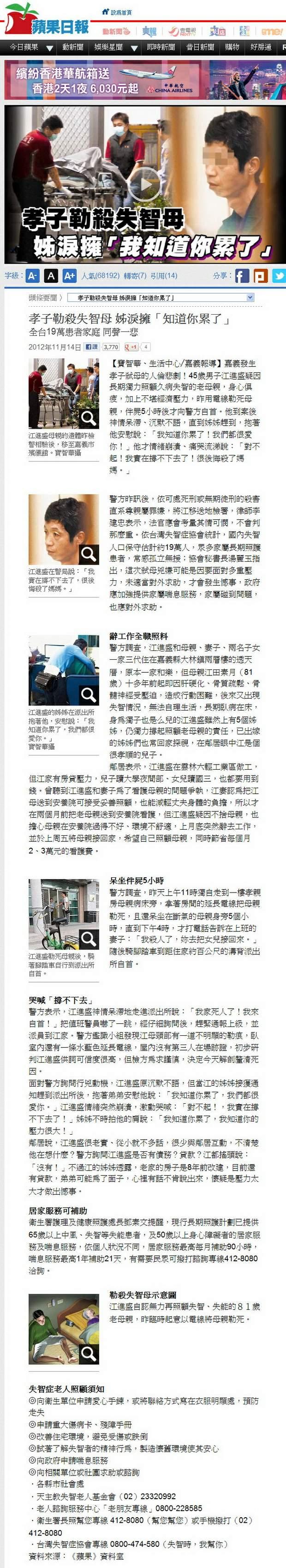 孝子勒殺失智母 姊淚擁「知道你累了」-2012.11.14-01