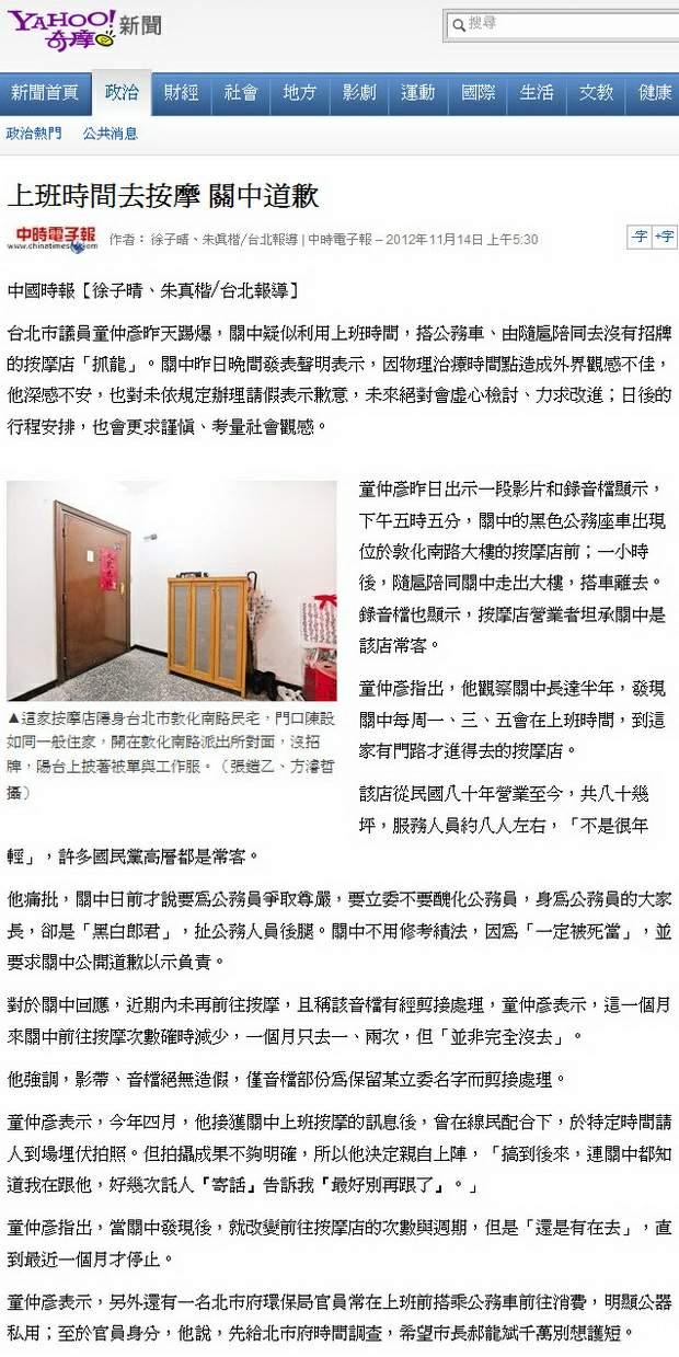 上班時間去按摩 關中道歉-2012.11.14-01