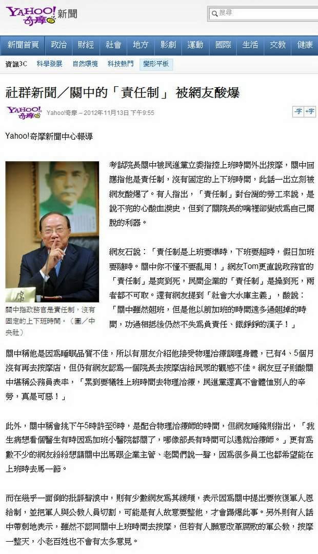 關中的「責任制」 被網友酸爆-2012.11.13-01