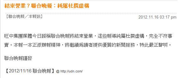 結束營業?聯合晚報:純屬杜撰虛構-2012.11.16
