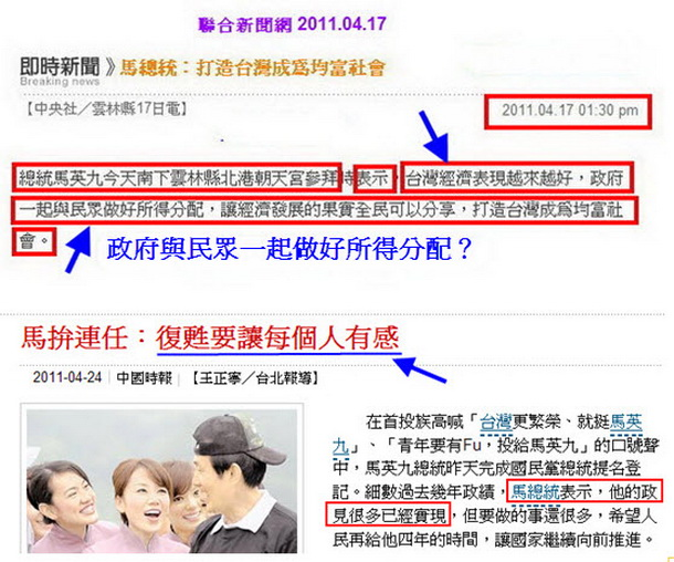 馬英九_打造台灣成為均富社會-2011.04.17-01