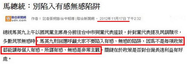 馬總統:別陷入有感無感陷阱-2012.11.17-02