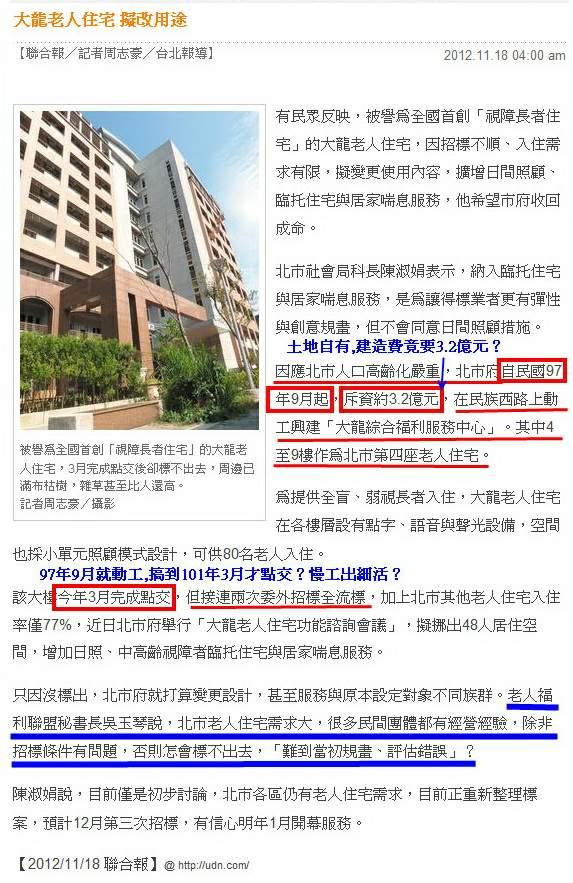大龍老人住宅 擬改用途 -2012.11.18-01