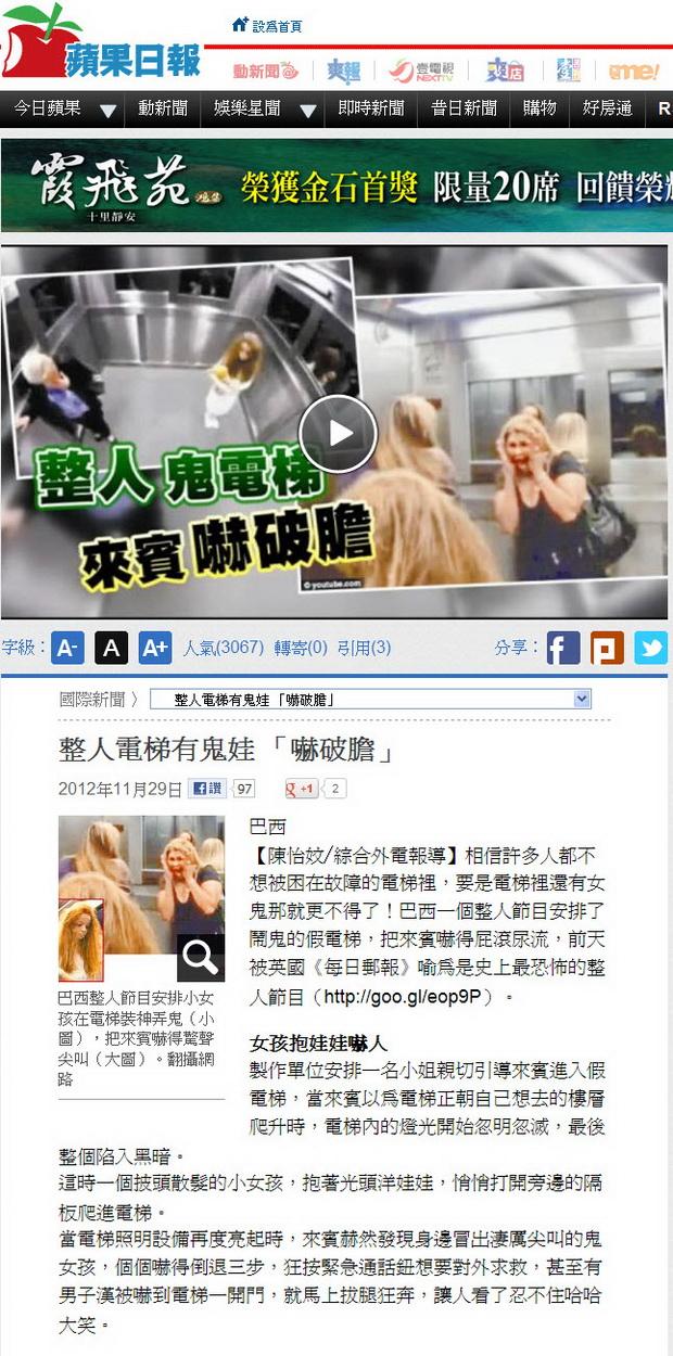 整人電梯有鬼娃 「嚇破膽」-2012.11.29-01