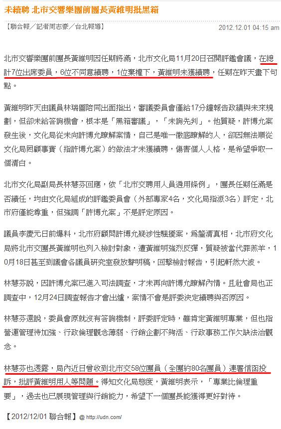 未續聘 北市交響樂團前團長黃維明批黑箱-2012.12.01