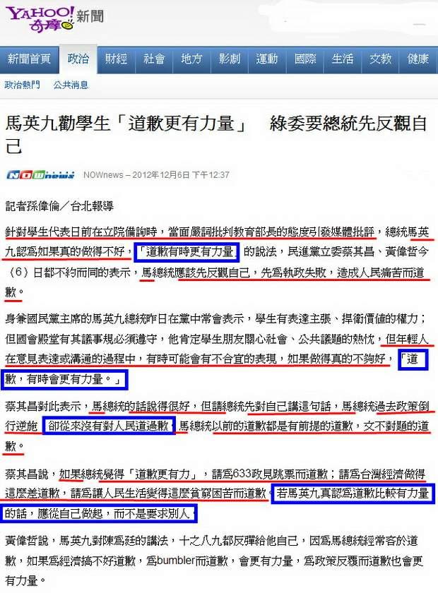 馬英九勸學生「道歉更有力量」 綠委要總統先反觀自己-2012.12.06-01