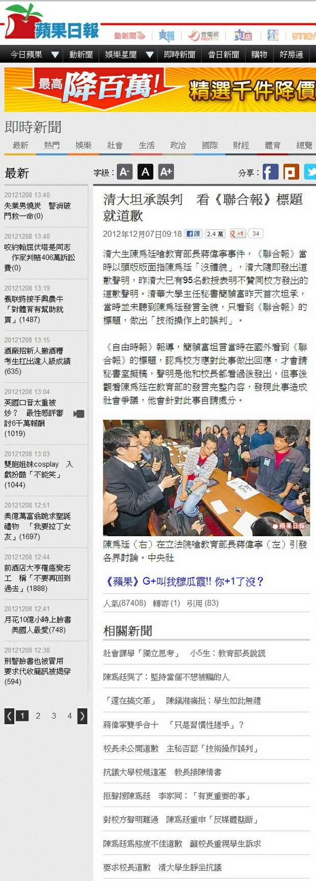清大坦承誤判 看《聯合報》標題就道歉-2012.12.07