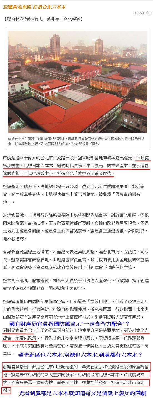 空總黃金地段 打造台北六本木-2012.12.10