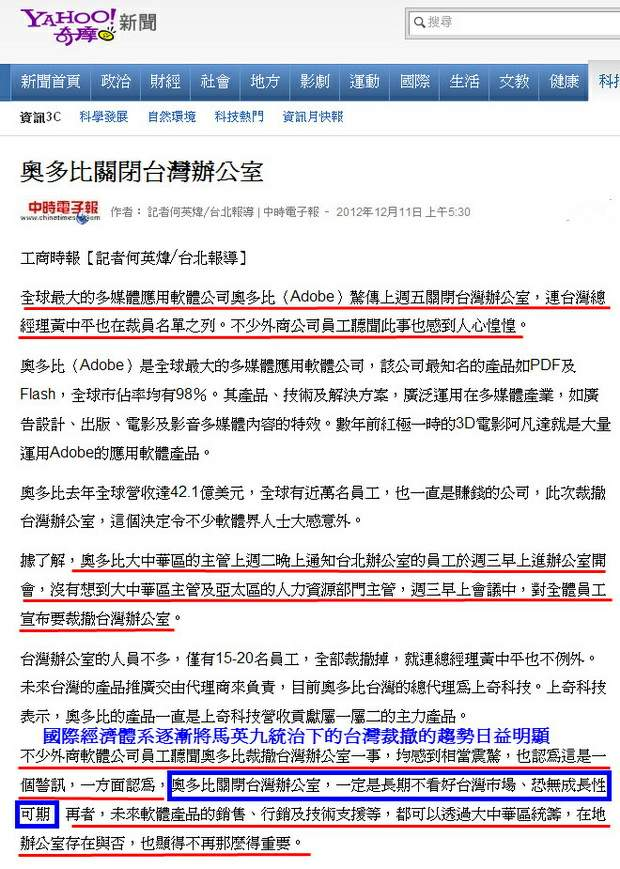 奧多比關閉台灣辦公室-2012.12.11