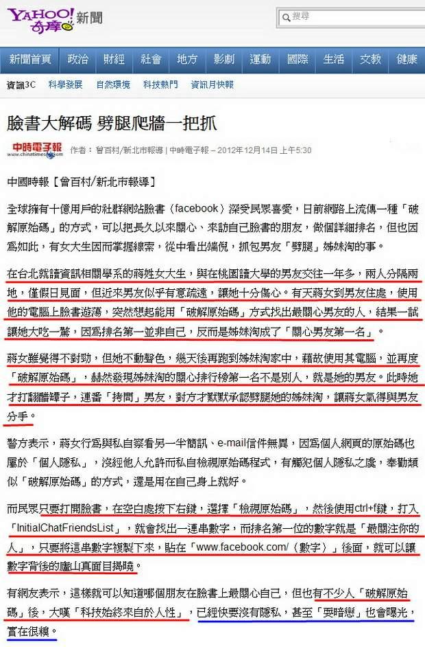 臉書大解碼 劈腿爬牆一把抓-2012.12.14