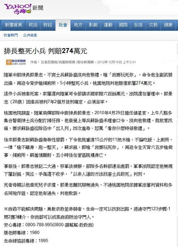 排長整死小兵 判賠274萬元-2012.12.16