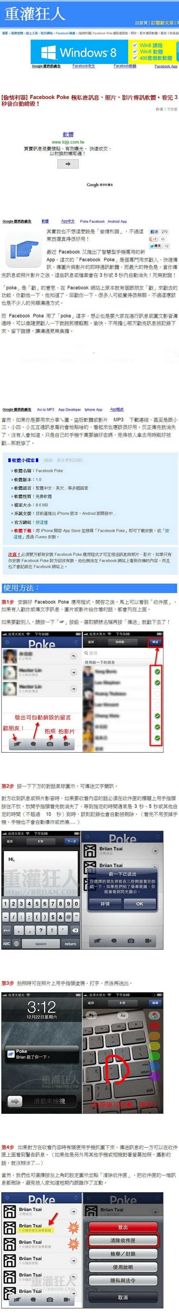 [偷情利器] Facebook Poke 極私密訊息、照片、影片傳訊軟體,看完 3 秒後自動銷毀!