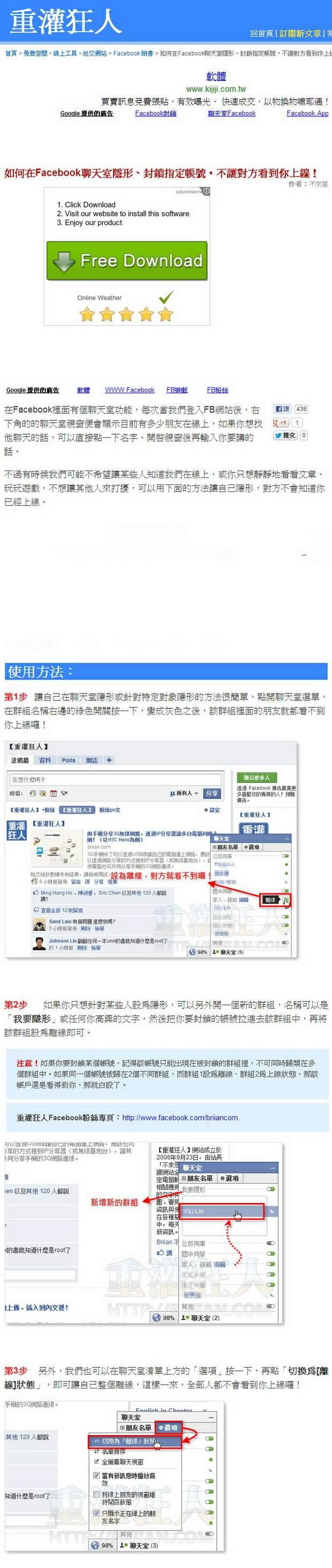 如何在Facebook聊天室隱形、封鎖指定帳號,不讓對方看到你上線!
