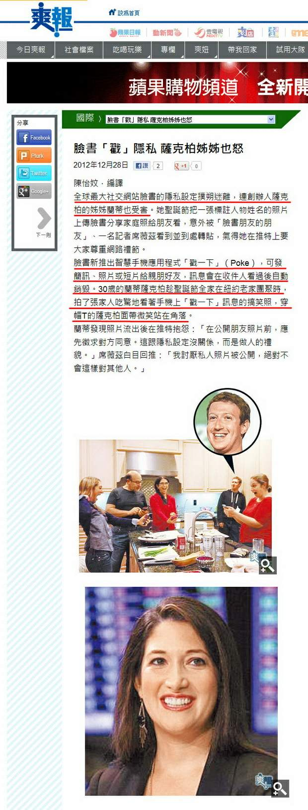 臉書「戳」隱私 薩克柏姊姊也怒-2012.12.28