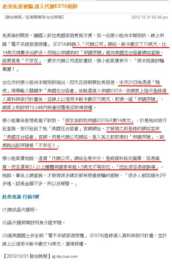赴美免簽被騙 誤入代辦ESTA陷阱-2012.12.31