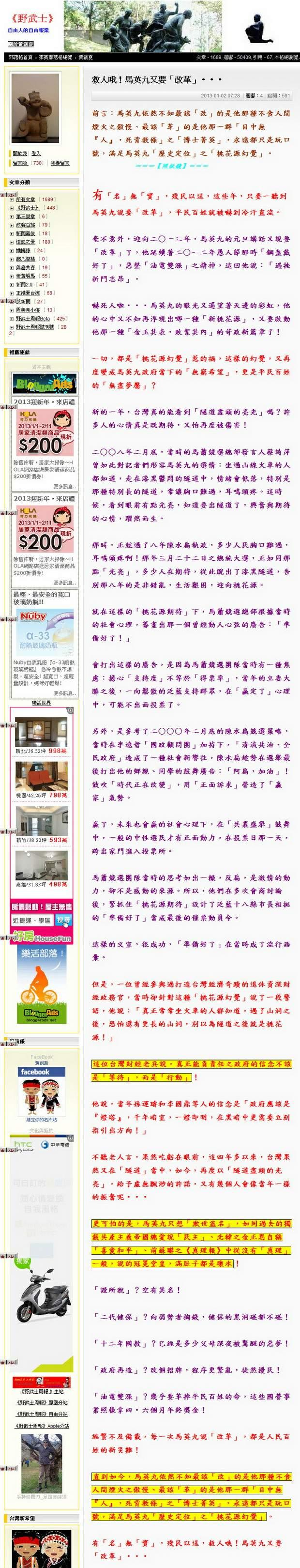 救人哦!馬英九又要「改革」-2013.01.02