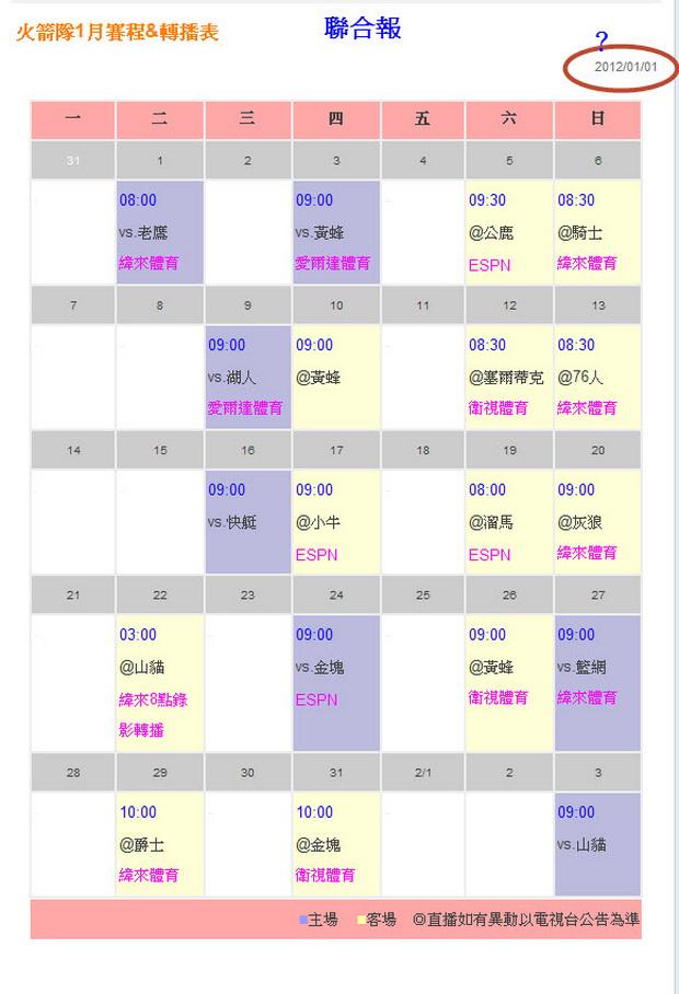 火箭隊1月賽程&轉播表-2013.01.01