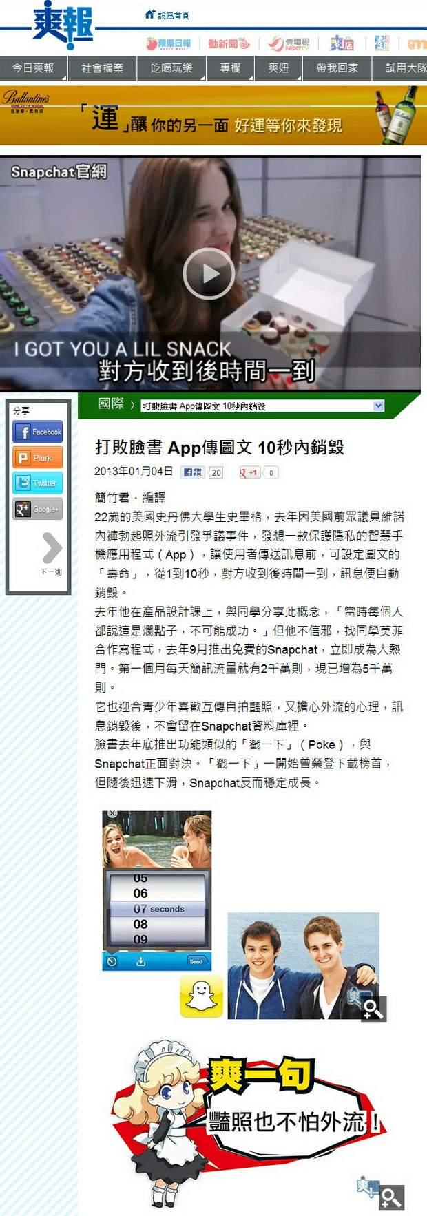 打敗臉書 App傳圖文 10秒內銷毀-2013.01.04