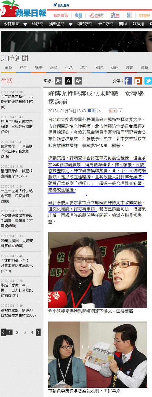 許博允性騷案成立未解職 女聲樂家淚崩-2013.01.04