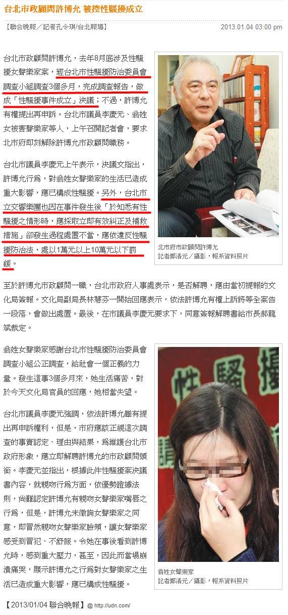 台北市政顧問許博允 被控性騷擾成立 -2013.01.04