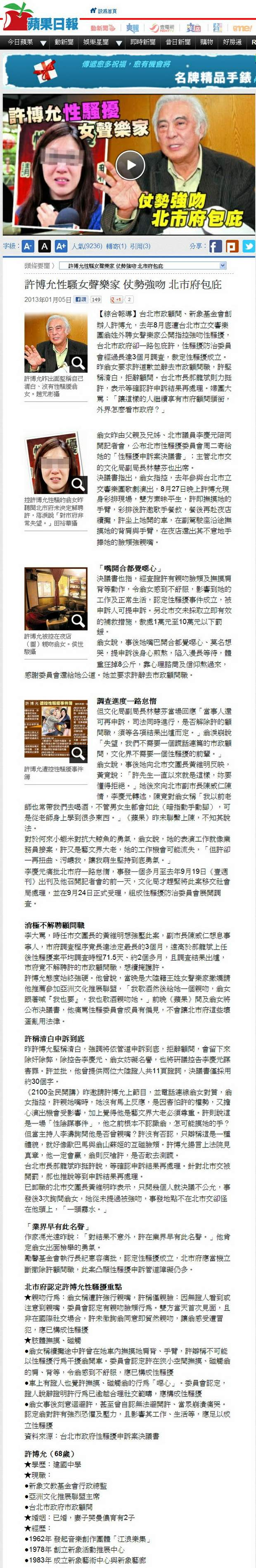 許博允性騷女聲樂家 仗勢強吻 北市府包庇-2013.01.05-01